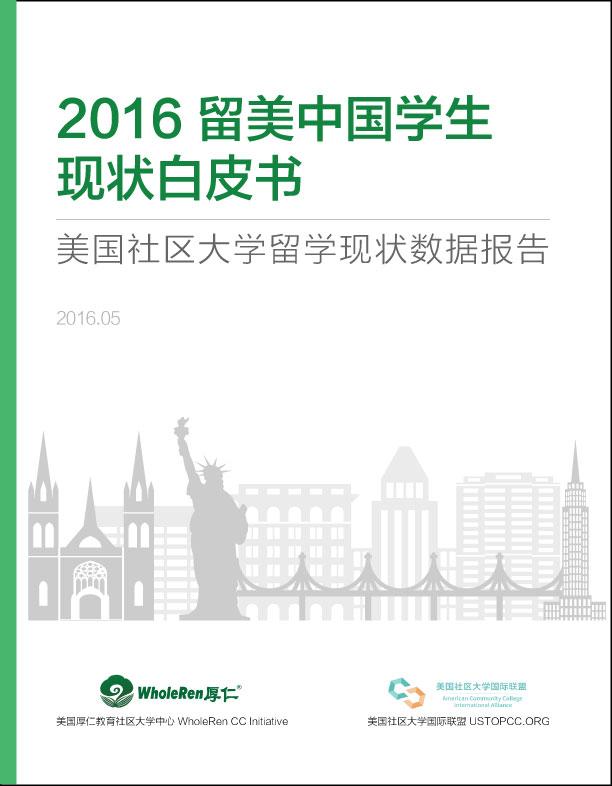 2016cc白皮书CN-cover