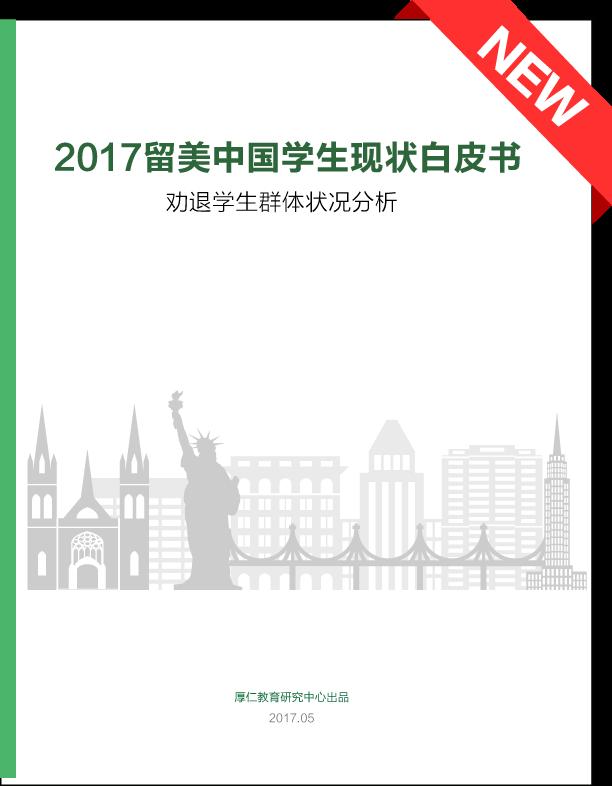 2017白皮书CN