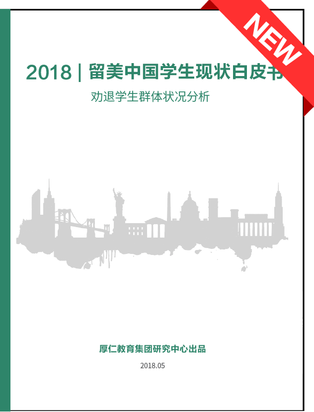 2018白皮书cover