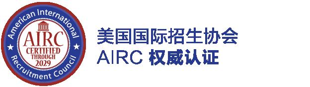 AIRC权威认证