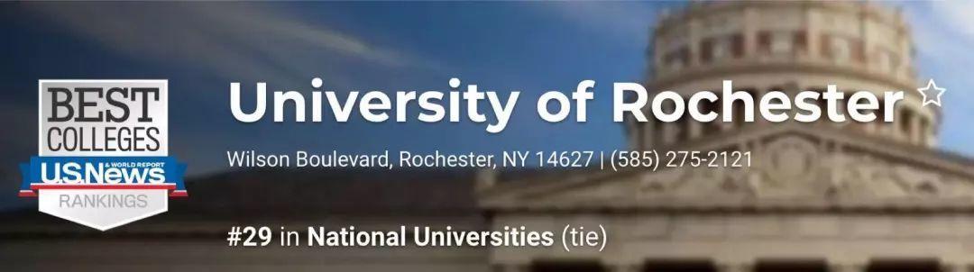 转学指南-罗彻斯特大学University of Rochester