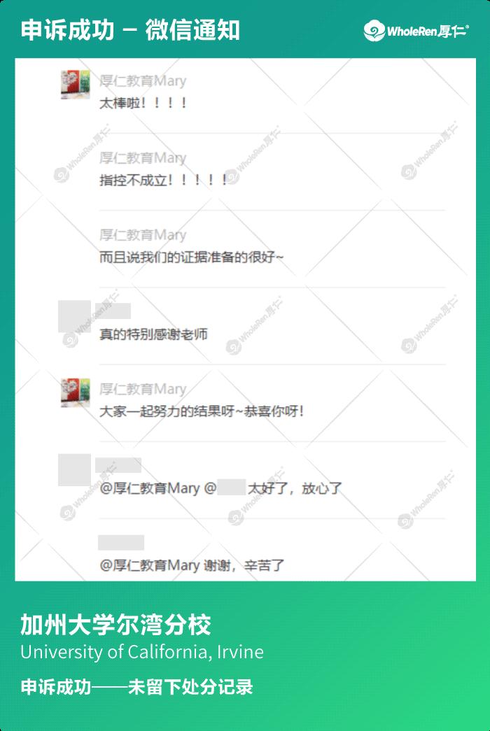 J同学作弊申诉成功-微信