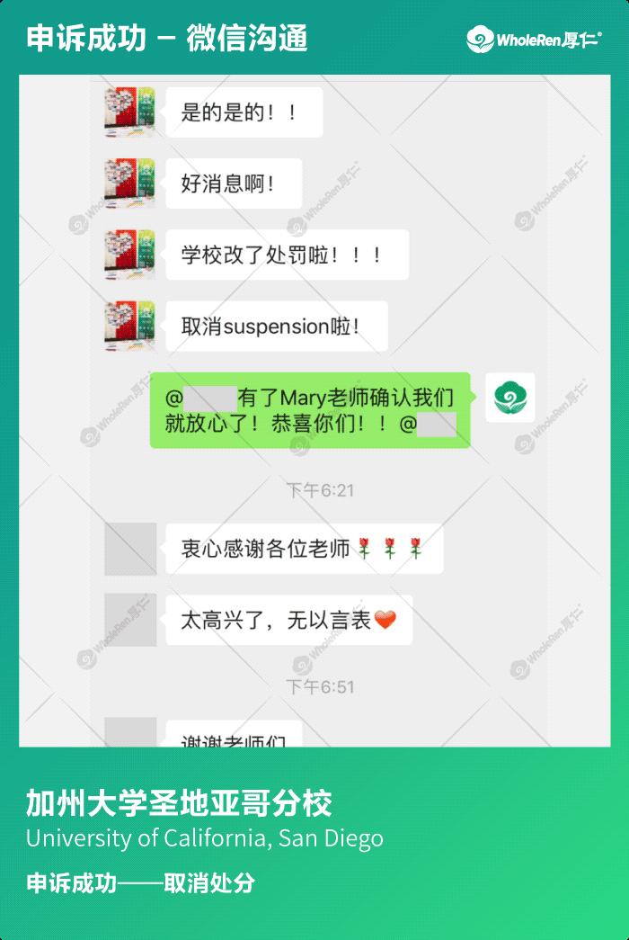 L同学抄袭停学成功留校-微信