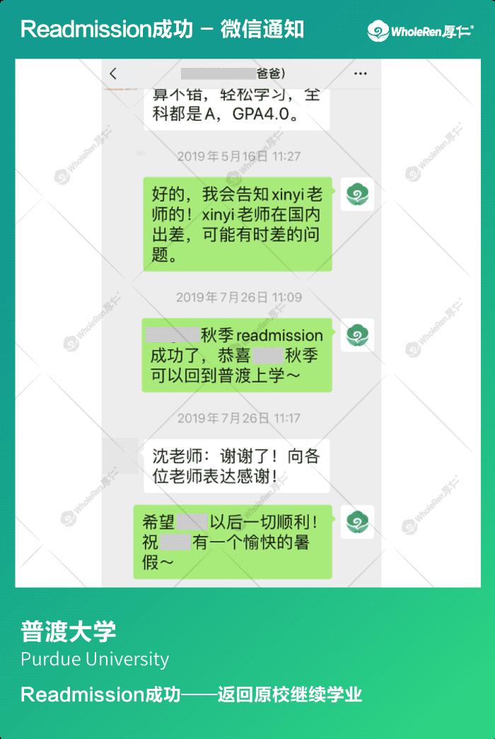 L同学gpa低开除后普渡readmission微信
