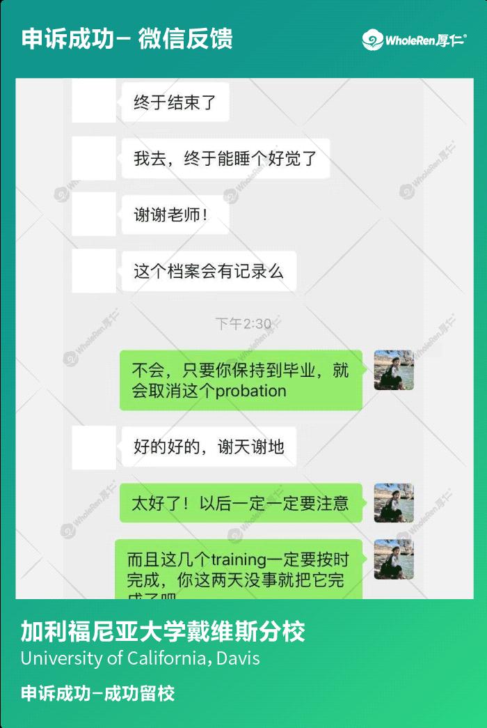 B同学涉嫌抄袭论文申诉成功-微信