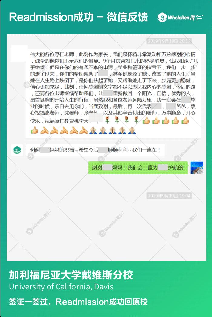 Y同学被开除成功签证并返回原校-微信2