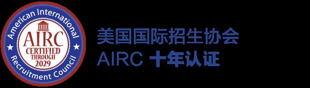 AIRC2029十年认证