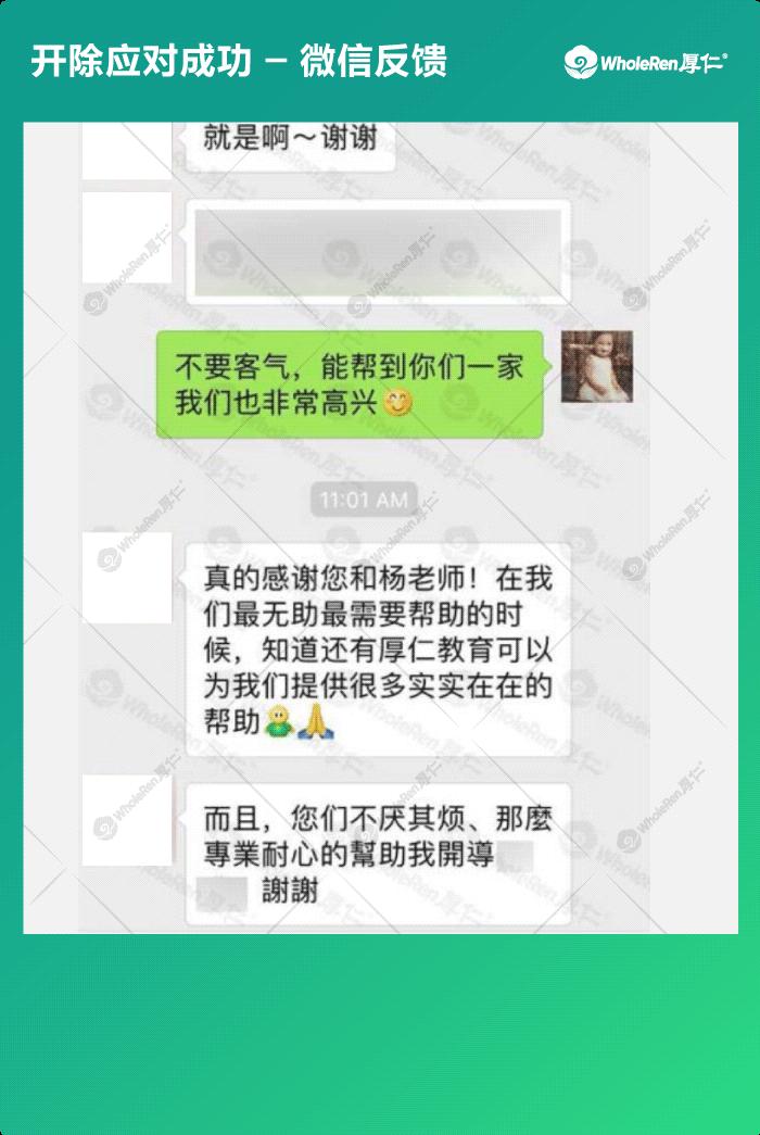 X同学家长开除应对成功-微信