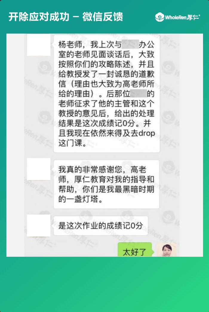 s同学开除应对成功2