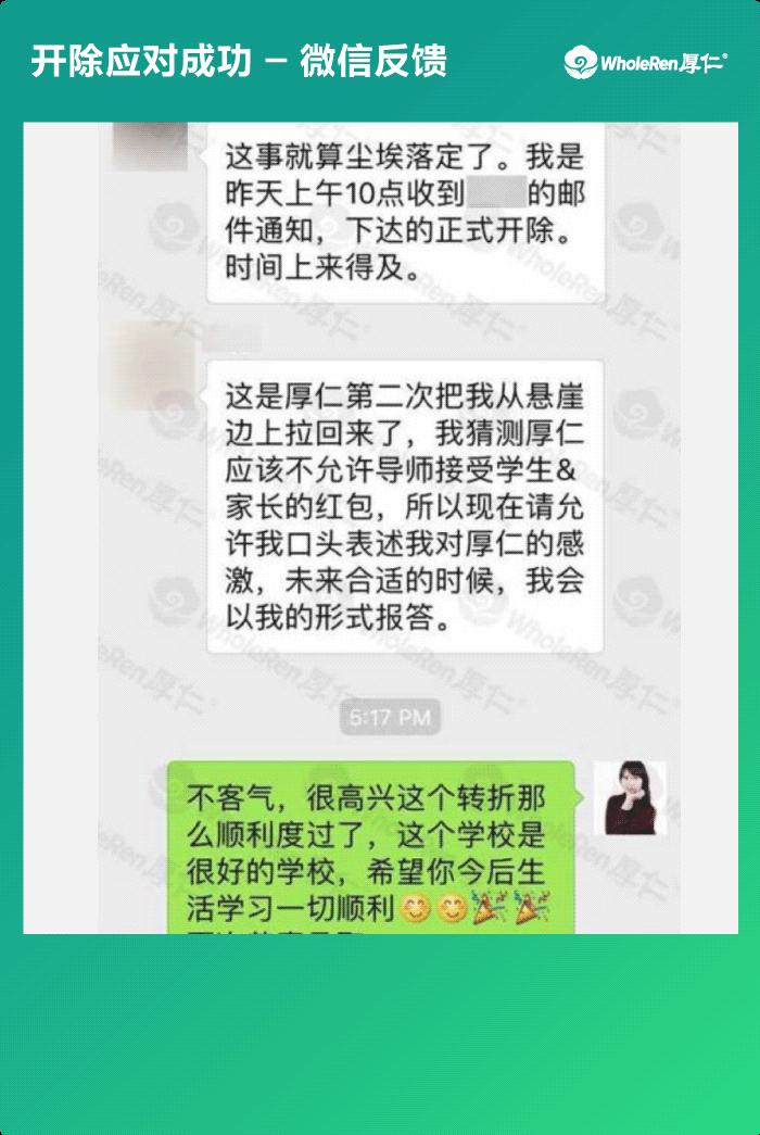 x同学开除应对成功