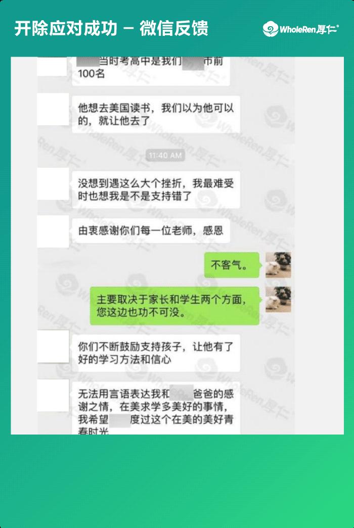 z同学开除应对成功-微信