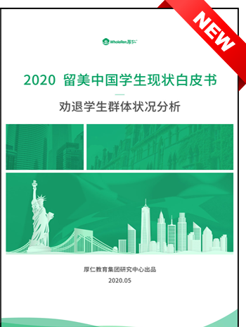 2020whitepaper-cover