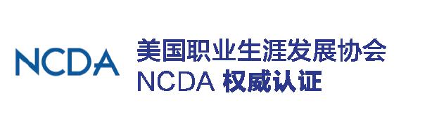 NCDA认证