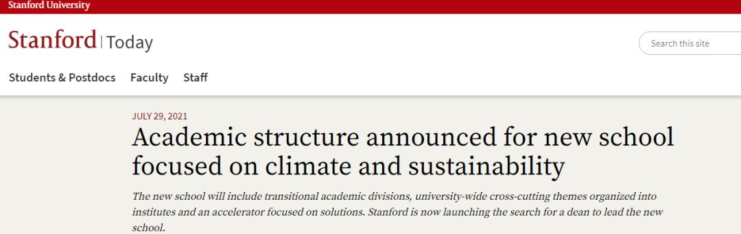 70年首次!斯坦福大学官宣新增一所学院!