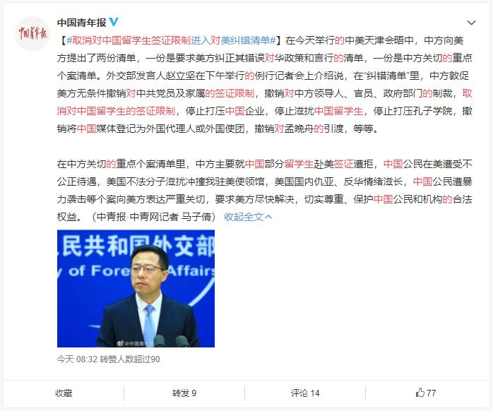 中国提出清单,美首次发布联合声明,留美或迎来春天