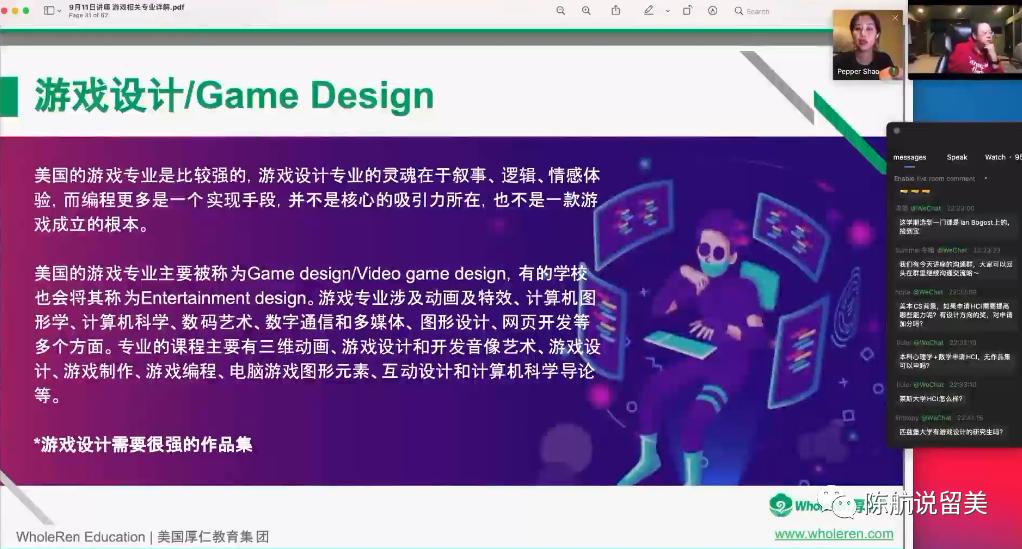 【讲座回顾】2000亿美元游戏行业大起底!