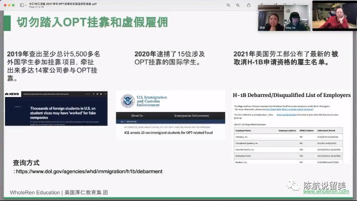 【讲座回顾】2021学年OPT政策和在美国求职的准备!